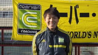 プロサッカー選手になる夢を叶えた元スクール生 小林大智さん