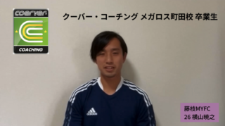 元スクール生Jリーガー・横山暁之選手「一番は自分で頑張ること」