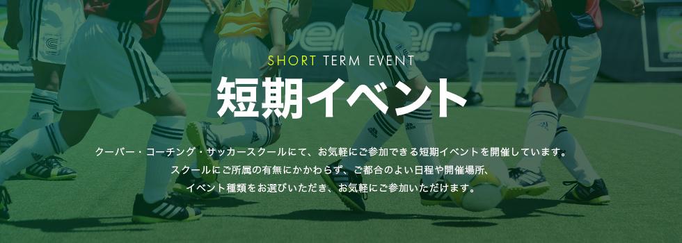 短期イベント クーバー・コーチング・サッカースクールにて、お気軽にご参加できる短期イベントを開催しています。スクールにご所属の有無にかかわらず、ご都合のよい日程や開催場所、イベント種類をお選びいただき、お気軽にご参加いただけます。