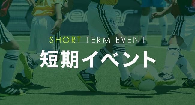 短期イベント